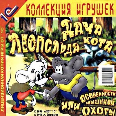 Дача Кота Леопольда 1998 PC