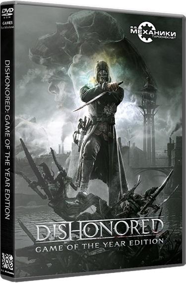 скачать игру Dishonored механики - фото 5