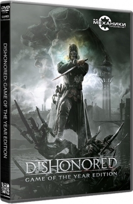Dishonored - Game of the Year Edition R.G.Механики