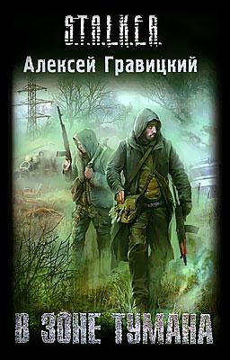 Алексей Гравицкий В зоне тумана S.T.A.L.K.E.R.