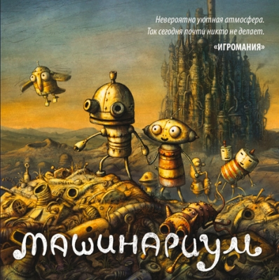 Machinarium 2009 PC Repack R.G.Механики