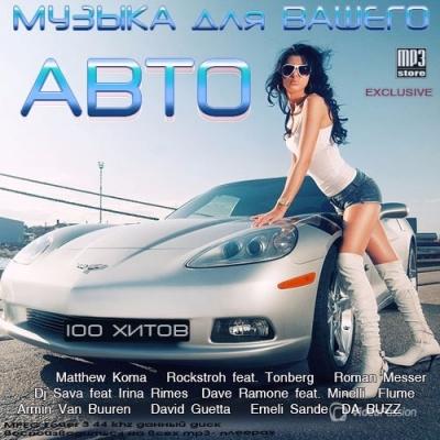 Сборник Музыка для вашего Авто 2017 MP3