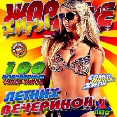 Сборник Жаркие хиты летних вечеринок 2 (2017) MP3
