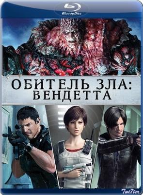 Resident Evil Vendetta - Обитель зла Вендетта 2017