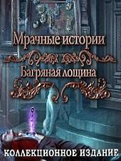 Страшные сказки 11 Багряная лощина CE 2016 PC