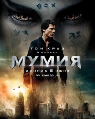 The Mummy - Мумия 2017