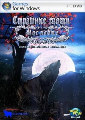 Страшные сказки 2 Наследие CE 2012 PC