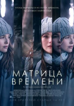 Before I Fall - Матрица времени 2017