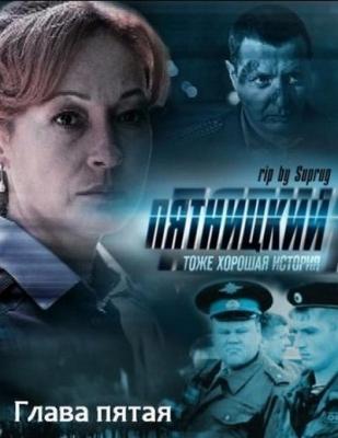 Сериал Пятницкий 5 сезон 2017