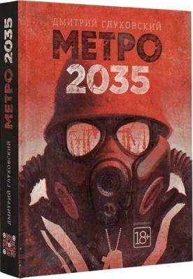 Антология - Книжная серия Вселенная Метро 2033