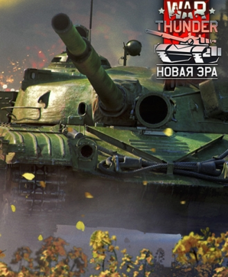 War Thunder 2012 PC Online-only