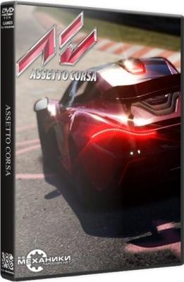Assetto Corsa 2013 PC RePack от R.G. Механики
