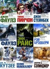 Серия книг Интеллектуальный бестселлер FB2