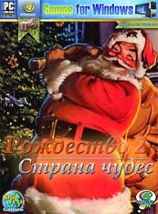 Рождество Страна Чудес