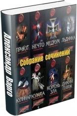Варго Александр Собрание сочинений FB2