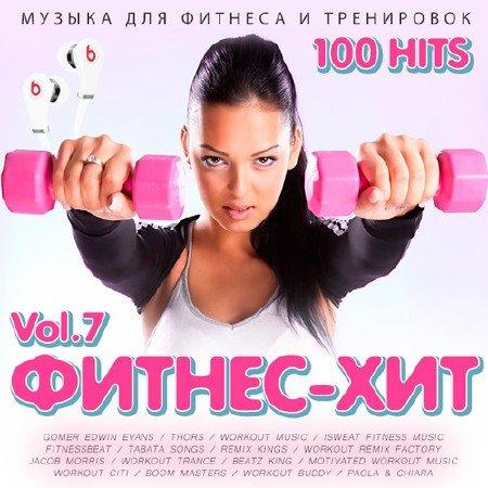 Сборник - Фитнес - Хит Vol 7 (2018) MP3