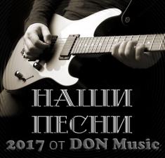 Сборник Наши песни 2017 MP3 от DON Music