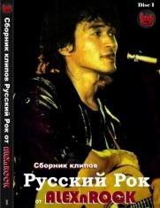 Сборник клипов Русский Рок от ALEXnROCK часть 1 mkv
