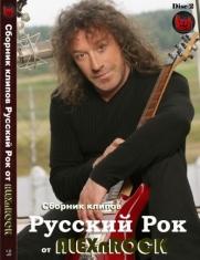 Сборник клипов Русский Рок от ALEXnROCK часть 2 mkv