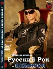 Сборник клипов Русский Рок от ALEXnROCK часть 3 mkv