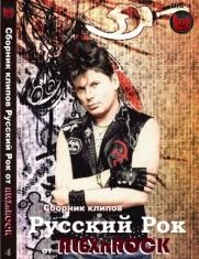 Сборник клипов Русский Рок от ALEXnROCK часть 4 mkv