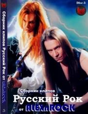 Сборник клипов Русский Рок от ALEXnROCK часть 5 mkv