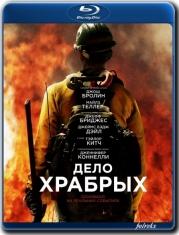 Only the Brave - Дело храбрых 2017