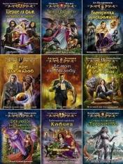 Серия книг Юмористическая серия 1999 - 2018 FB2