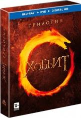 Хоббит Трилогия 2012 - 2014 Расширенная версия