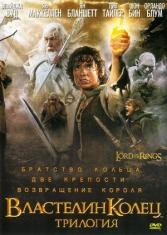 Властелин колец Кинотрилогия 2001 - 2003
