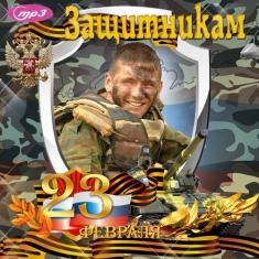 Сборник - Защитникам 2018 MP3