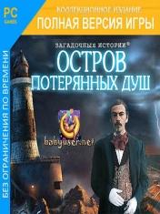 Загадочные Истории Остров Потерянных Душ 2012 PC